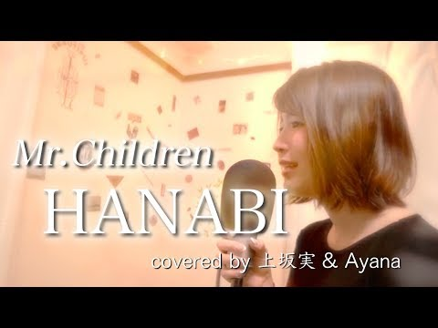 【女性版】HANABI/Mren (Full coverd by 上坂実&Ayana)
