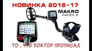 Металлоискатель НОВИНКА .MAKRO RACER-2 PRO комплектация честный обзор и сравнение .