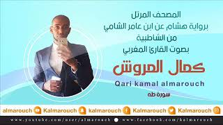 سورة طه بقراءة ابن عامر الشامي بصوت القارئ كمال المروش   تلاوة حجازية