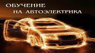Курсы автоэлектрика