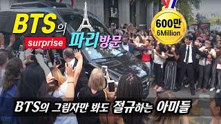 """""""이게 꿈인지 생신지?"""" BTS의 파리 깜짝 방문에 절규하는 프랑스 아미들 (French Army screams at BTS' surprise visit to Paris)"""