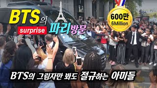 Download 방탄소년단(BTS)의 파리 깜짝 방문에 절규하는 프랑스 소녀 팬들 Mp3 and Videos