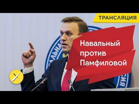 Навальный против Памфиловой: дискуссия в ЦИК и отказ в регистрации