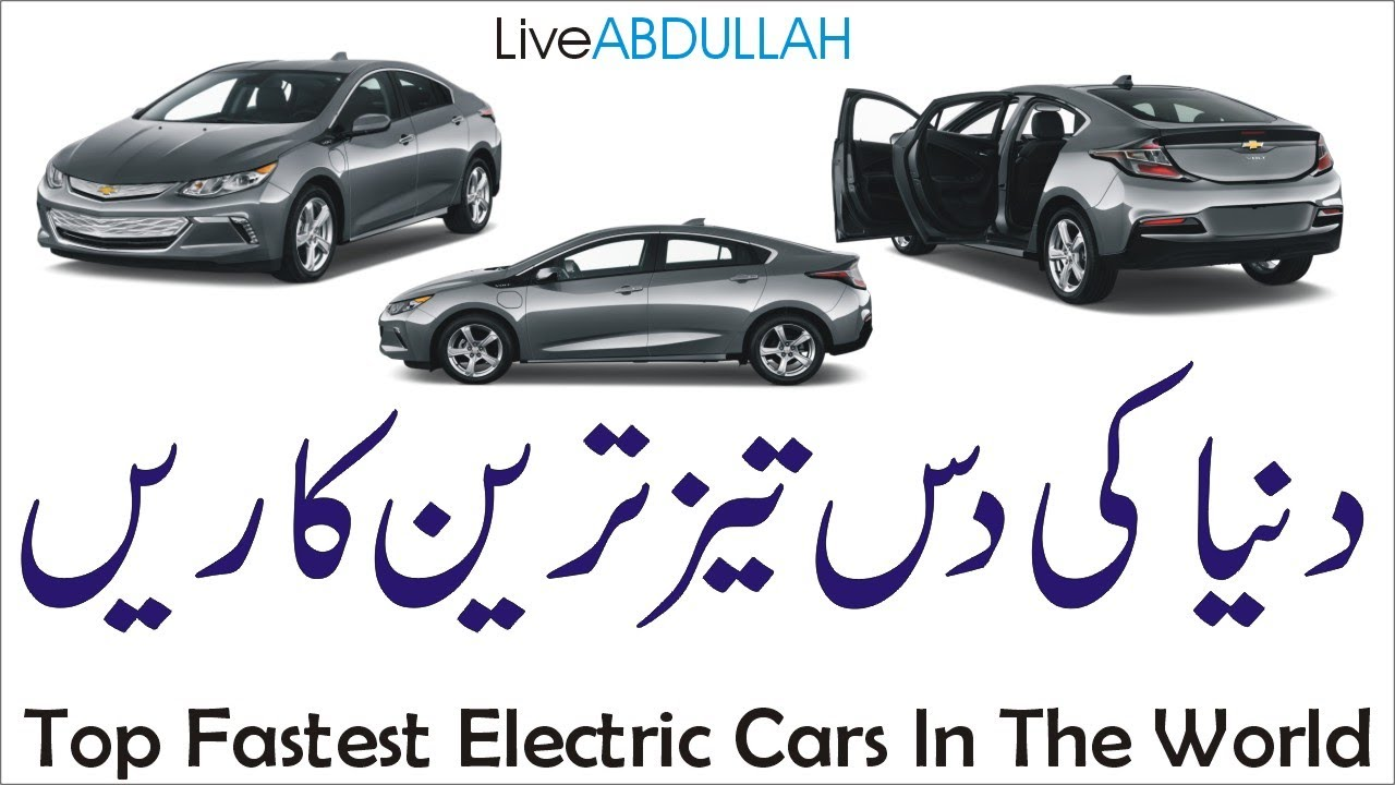 Top Fastest Electric Cars In The Worlds Electric Cars Urdu