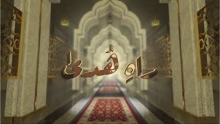 Rah-e-Huda | 14.09.2019 | Die Wahrhaftigkeit des Heiligen Propheten saw