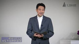 [아침예배실황] 출애굽기 28장 1-30절, 성도가 입어야 할 옷, 김형중목사