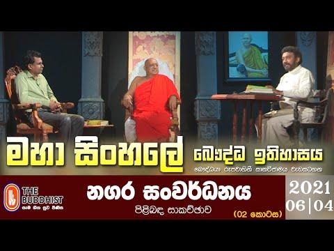 Maha Sinhale Bauddha Ithihasaya   2021-06-04   මහා සිංහලේ බෞද්ධ ඉතිහාසය