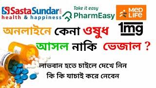 How to identify fake medicines I online medicine app in india screenshot 1