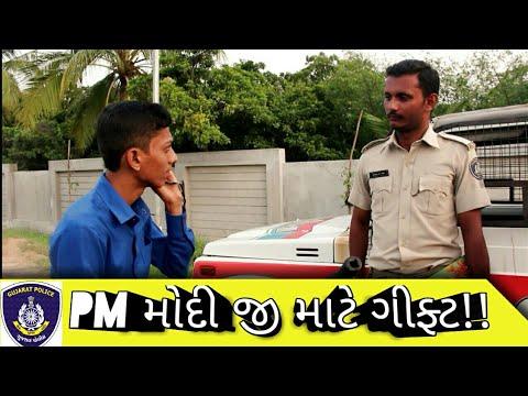 HAPPY BIRTHDAY PM MODI JI !! GUJRAT POLICE  !!| SPECIAL GIFT | EARPHONE VIEE