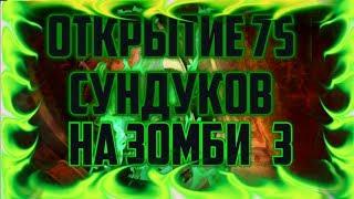 Открытие 75 сундуков с новой ЗМ Цитадель *Crossfire*