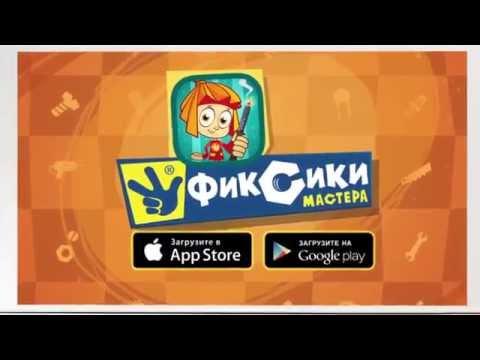 Игра Фиксики Мастера для iOS и андроид