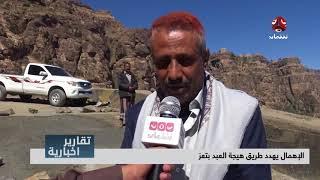 تقارير اخبارية متفرقة |  15-02-2018 | يمن شباب