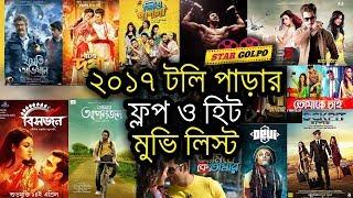 ২০১৭ সালের টলিপাড়ার  ফ্লপ ও হিট মুভি লিস্ট।  2017 Tollywood Hit and Flop Movie List