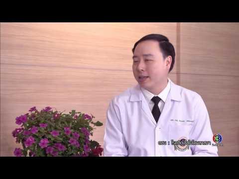 ย้อนหลัง Health Me Please |  โรคติดเชื้อไมโคพลาสมา ตอนที่ 1 | 17-04-60 | TV3 Official