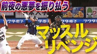 【悪夢振り払う】澤村拓一『マッスルリベンジ成功!』