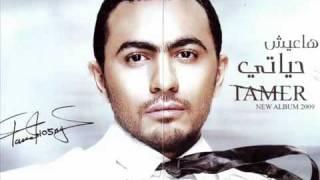 Tamer Hosny  Ta3ala Erga3 Tani New Album 2009 Ha3ish Hayati