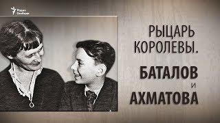 Рыцарь королевы. Баталов и Ахматова. Анонс