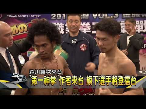 拳王賽過磅儀式 《第一神拳》作者跨海來站台-民視新聞