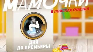 """""""Мамочки"""" в поисках счастья, премьера, скоро"""