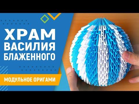 Храм Василия Блаженного | Модульное оригами. #13 занятие. Модульное оригами храм схема сборки