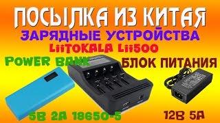 Зарядные устройства LiitoKala Lii500, Power Bank 5В 2А 18650-5,Блок питания 12В 5А(Блок питания:http://ali.pub/8yso3, Power Bank:http://ali.pub/p463x Зарядка:http://ali.pub/svm8z., 2016-06-18T03:01:39.000Z)