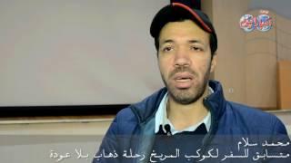 أخبار اليوم | محمد سلام لهذه الاسباب رحلة الذهاب للمريخ.. بلا عودة