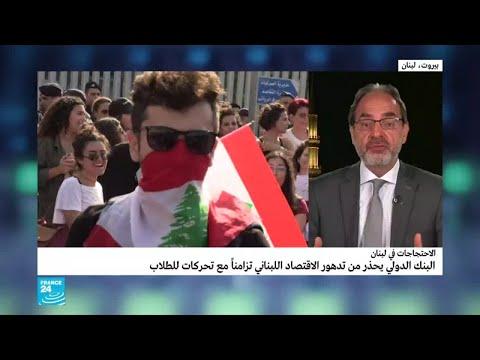 البنك الدولي يحذر من تدهور الاقتصاد اللبناني  - 12:55-2019 / 11 / 7
