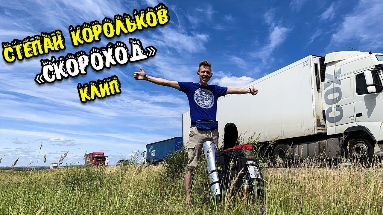 «Скороход» (клип) / Степан Корольков