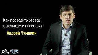 Андрей Чумакин Как проводить беседы с женихом и невестой | Actual Questions Ep. 6