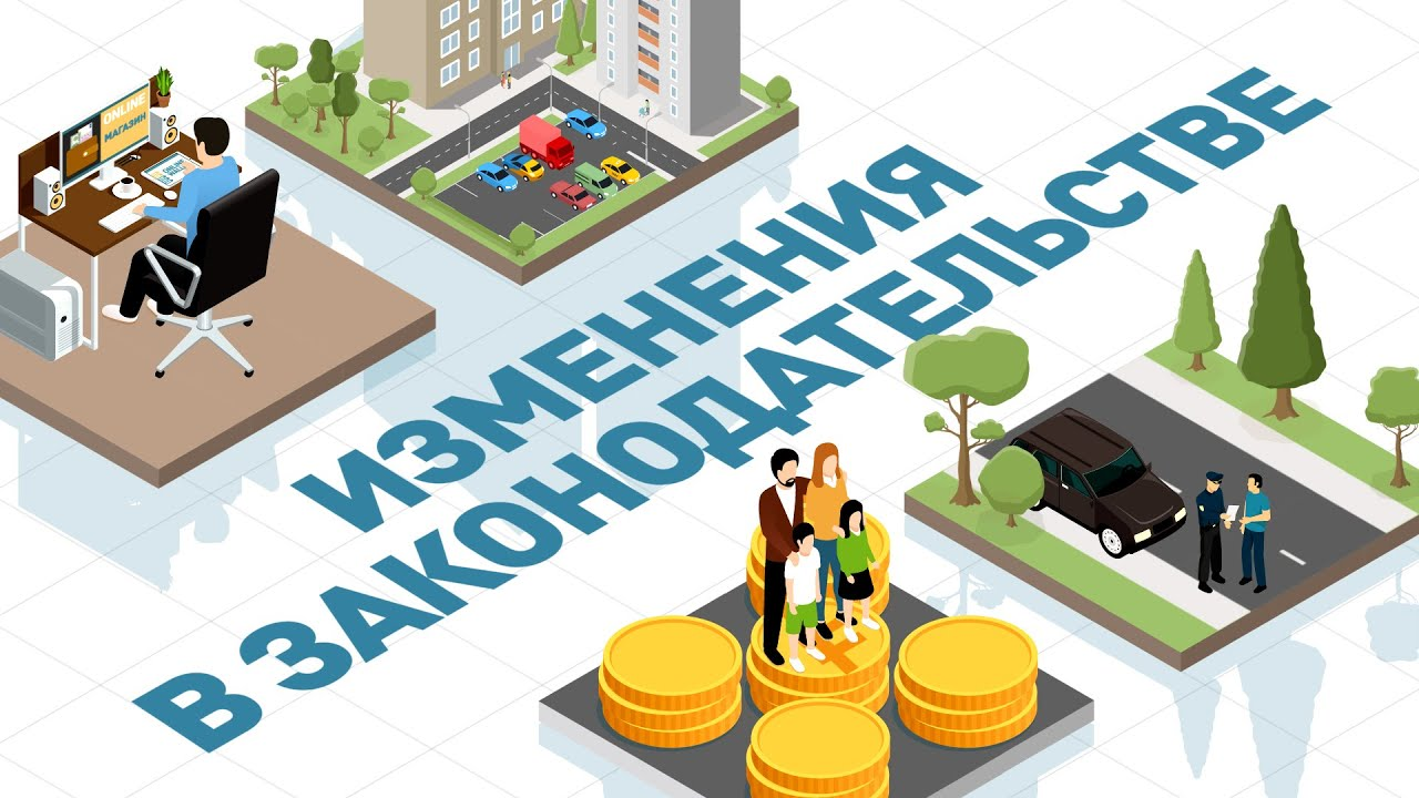 Какие изменения в законодательстве ждут россиян в 2020-м году