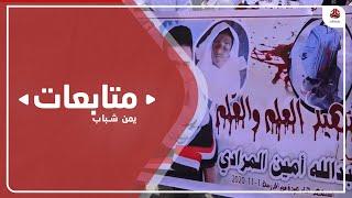وقفة احتجاجية في تعز للمطالبة بضبط متهمين بقتل طالب