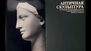 видео Скульптура в собрании Государственного музея А.С. Пушкина