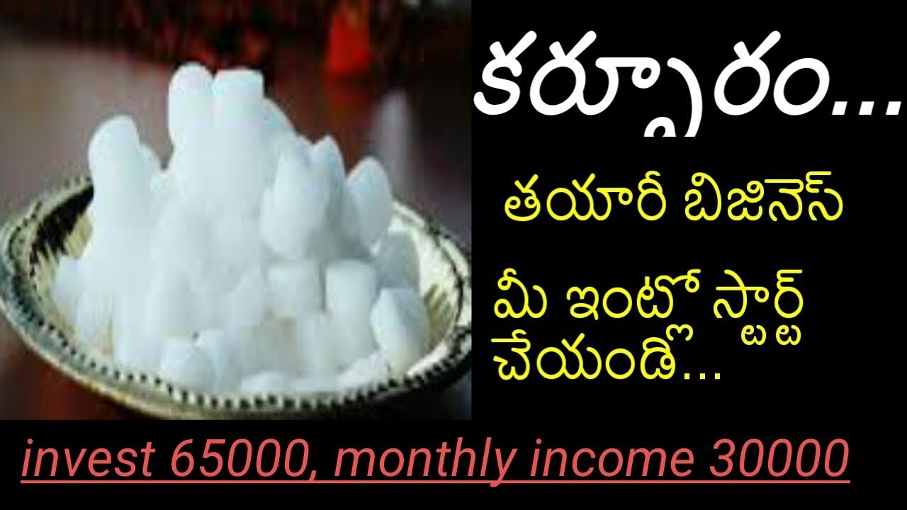 How to start camphor bussiness at home / karpooram bussiness in telugu