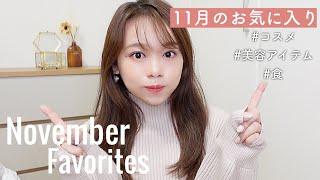 11月のお気に入り♡リピート確定の激推しアイテム祭り✨〜November Favorites 2020〜