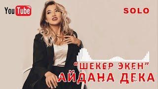 Айдана Дека - Шекер экен / Жаны ыр 2018