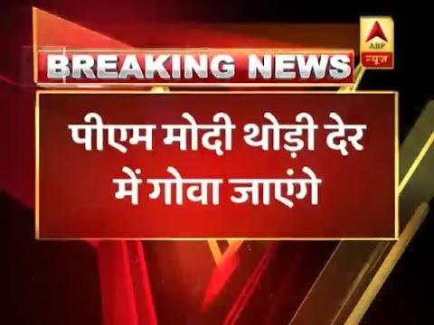 Manohar Parrikar Demise: PM Narendra Modi To Go Goa   ABP News