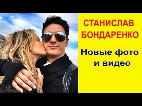 станислав жена и бондаренко фото