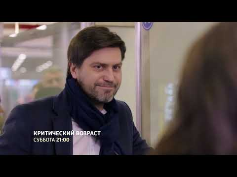 Критический возраст 1-4 серия сериал 2019 смотреть онлайн Анонс,на Россия 1