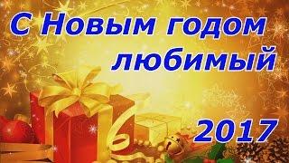 СМС любимому / С Новым 2017 годом