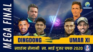Final | Umar XI vs Ding Dong & Winner Sports | Late Bhai Gujar Chashak 2020, Karad