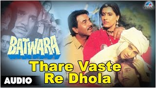 """Thare Vaste Re Dhola"" Full Song With Lyrics 