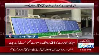 D G Khan : Health Minister Khawaja Salman Rafique visitig Teaching hospital