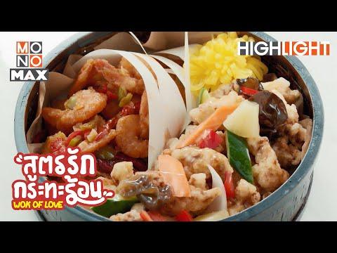 อาหารจากครัวโรงแรม | สูตรรักกระทะร้อน (Wok of Love) [ไฮไลท์ ตอนที่ 1]