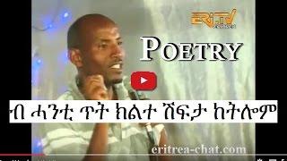 Eritrean Poetry - Mase - Be Hanti Teet 2 Shifta Ketilom - Eritrea TV