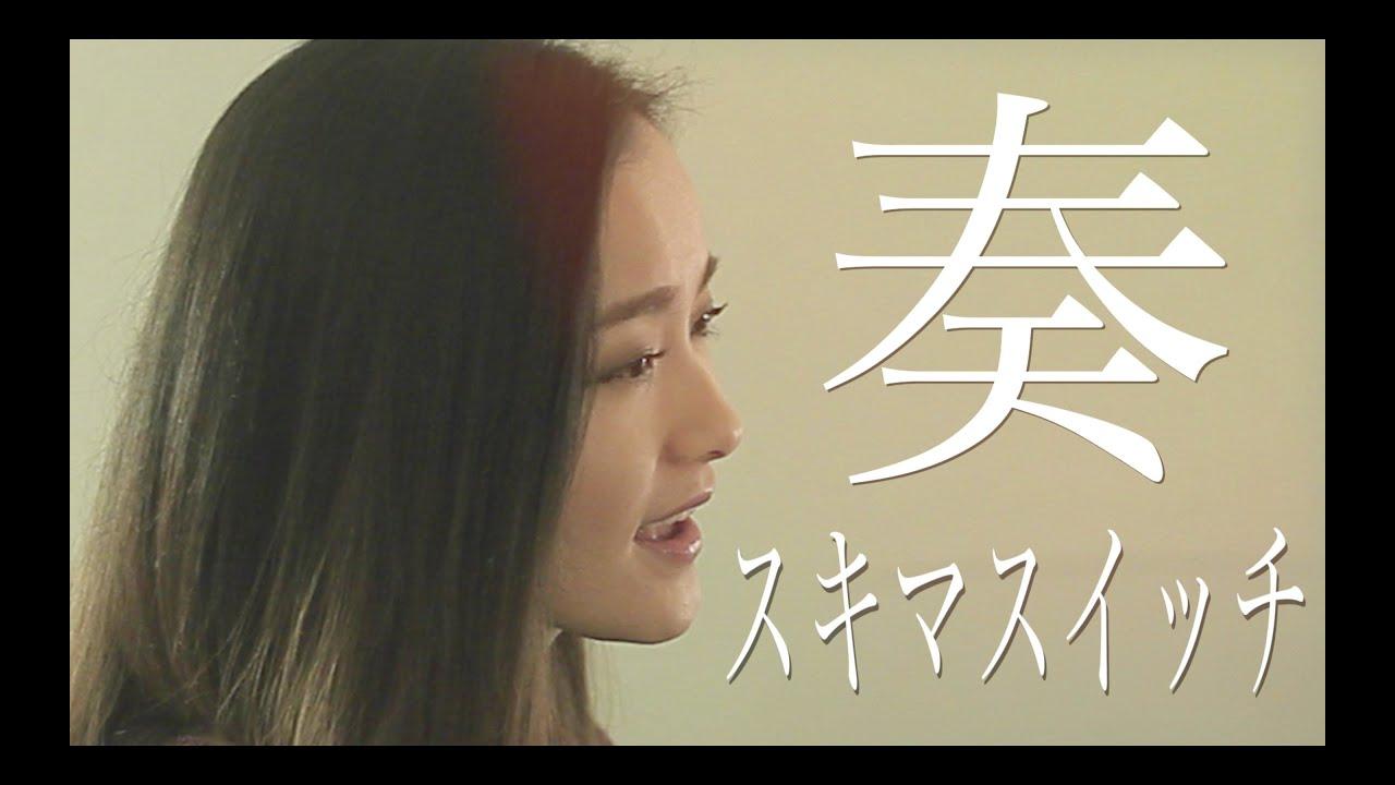 【女性が歌う】奏/スキマスイッチ - 一週間フレンズ - One week friends(Cover by コバソロ & 安果音)