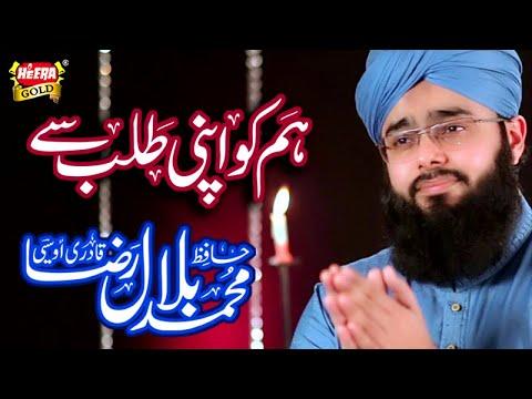 Muhammad Bilal Raza Owaisi - Hum Ko Apni Talab Se - New Naat 2018 - Heera Gold