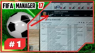 FIFA MANAGER 17 - НАЧАЛО    #1