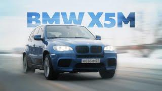 BMW X5M за Миллион.Тест-драйв.Аnton Avtoman.
