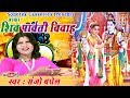 आल्हा शंकर पार्वती विवाह  Sanjo Bhaghel  Most Popular Story of Baba Bhole Nath