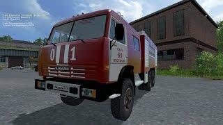 Farming Simulator 2015 обзор мода ''Автоцистерна пожарная АЦ-8-40 (шасси КАМАЗ-53229 6х4)''